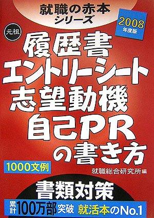 履歴書・エントリーシート・志望動機・自己PRの書き方〈2008年度版〉 (就職の赤本シリーズ)
