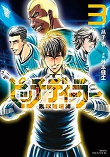 ピッチディーラー ‐蹴球賭場師‐ 第01-03巻