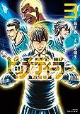 ピッチディーラー ‐蹴球賭場師‐(3) (ヤングマガジンコミックス)