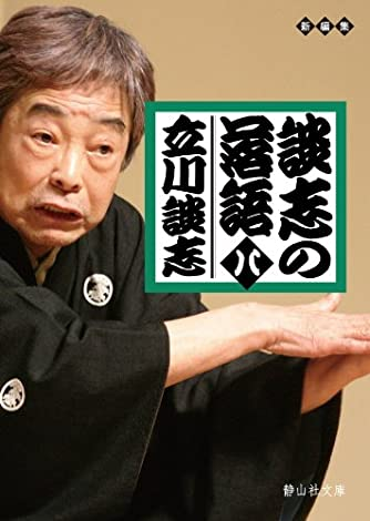 談志の落語 八 (静山社文庫)