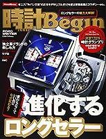 時計Begin 2020冬号 vol.98