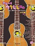 ゆる~りウクレレ気分 やさしく弾けちゃうソロウクレレ JAZZ編 [改訂版] CD付き 画像