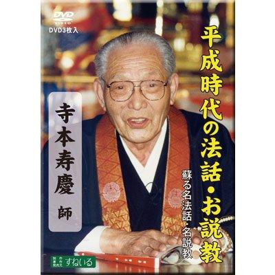すねいるDVD 蘇る名法話・名説教「寺本寿慶師 全六話」 3枚入