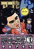 アゴなしゲンとオレ物語(26) (ヤンマガKCスペシャル) 画像