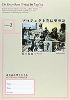 プロジェクト発信型英語〈Volume2〉