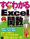 すぐわかる Excel関数 Excel 2013/2010/2007 (アスキー書籍)
