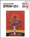 月刊美術2017年11月号