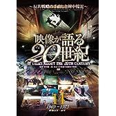 映像が語る20世紀 Vol.14 ~反共戦略の手直しと対中接近~ [DVD] WTC-014