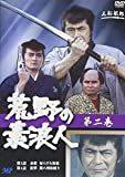 荒野の素浪人 2 [DVD]