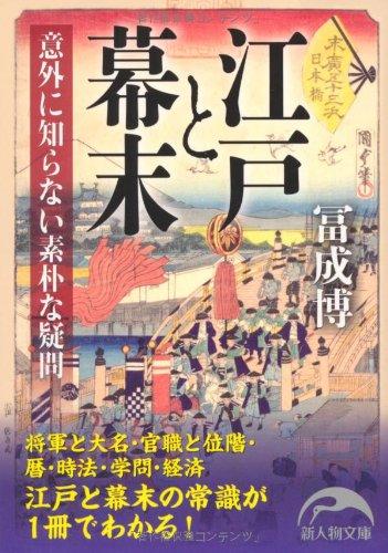 江戸と幕末 (新人物往来社文庫)の詳細を見る