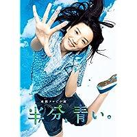 【Amazon.co.jp限定】連続テレビ小説 半分、青い。 完全版 DVD BOX3