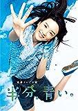 【Amazon.co.jp限定】連続テレビ小説 半分、青い。 完全版 ブルーレイ BOX1 (全巻購入特典:A4クリアファイル+トートバック[ふくろうマーク] 引換シリアルコード付) [Blu-ray]