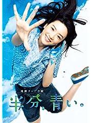 【Amazon.co.jp限定】連続テレビ小説 半分、青い。 完全版 DVD BOX2 (全巻購入特典:A4クリアファイル+トートバック[ふくろうマーク] 引換シリアルコード付)