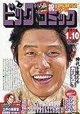 ビッグコミック 2018年 1/10 号 [雑誌]