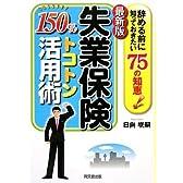 最新版 失業保険150%トコトン活用術―辞める前に知っておきたい75の知恵! (DO BOOKS)