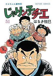 じゃりン子チエ【新訂版】 : 31 (アクションコミックス)