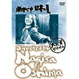 あの頃映画 無理心中 日本の夏 [DVD]