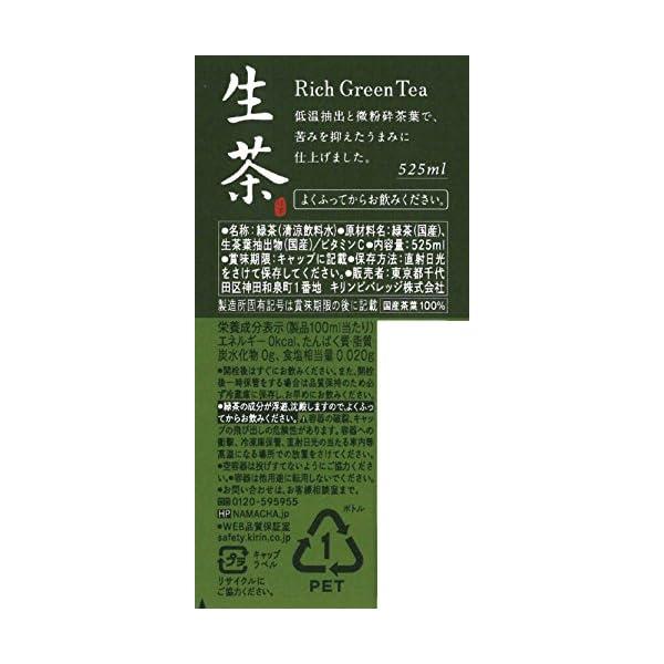 キリン 生茶の紹介画像4