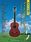 ギターで弾く フォーク&ニューミュージック ~ソロ&弾き語りで楽しむ青春ヒット・全30曲~