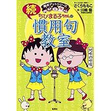満点ゲットシリーズ ちびまる子ちゃんの続慣用句教室 (集英社児童書)