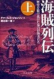 海賊列伝(上) 歴史を駆け抜けた海の冒険者たち (中公文庫)