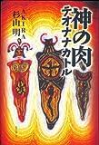神の肉テオナナカトル(新装版)