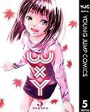 WxY ダブリューエックスワイ 5 (ヤングジャンプコミックスDIGITAL)