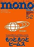 モノ・マガジン2019年5-2号 画像