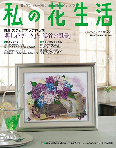 私の花生活No.86 (Heart Warming Life Series)