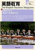 英語教育 2012年 06月号 [雑誌]