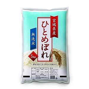 【精米】無洗米 宮城県産 ひとめぼれ 5kg ...の関連商品1