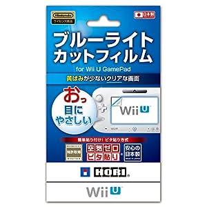 【Wii U対応】ブルーライトカットフィルム for Wii U