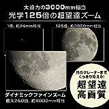 Nikon デジタルカメラ COOLPIX P1000 ブラック クールピクス P1000BK 画像