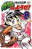 野球しようぜ! 8 (少年チャンピオン・コミックス)