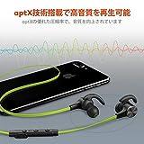 [赤青緑黒四色] TaoTronics Bluetooth 4.1ステレオイヤホン、マグネティックヘッドホン、 イヤーバッド イヤーフック付け、内蔵式マイク TT-BH07 (緑)