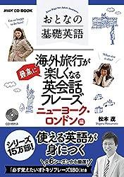 NHK CD BOOK おとなの基礎英語 海外旅行が最高に楽しくなる英会話フレーズ ニューヨーク・ロンドン編 (語学シリーズ)