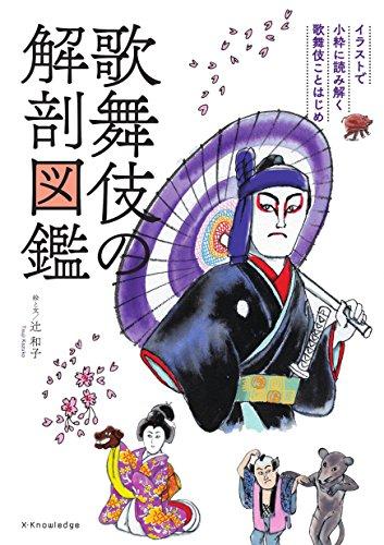 歌舞伎の解剖図鑑 (イラストで小粋に読み解く歌舞伎ことはじめ)の詳細を見る