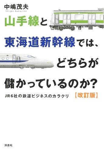 山手線と東海道新幹線はどちらが儲かっているのか?【改訂版】の詳細を見る
