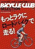 バイシクルクラブセレクション もっとラクにロードバイクで走る! (エイムック 3821)
