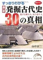 最新発掘古代史 30の真相 (新人物往来社文庫)