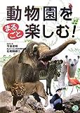 動物園をまるごと楽しむ! (知識まるごとシリーズ) 画像
