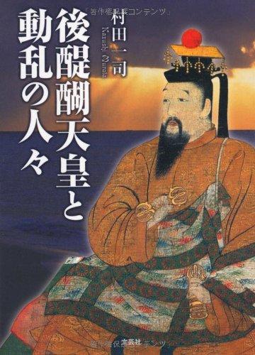 後醍醐天皇と動乱の人々