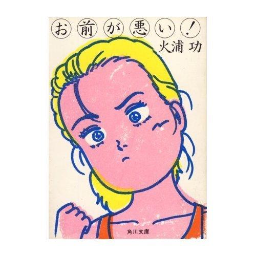 お前が悪い! (角川文庫 (6115))の詳細を見る