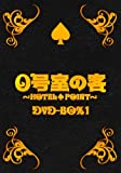 0号室の客 DVD-BOX1 (3枚組)
