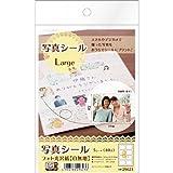 エーワン 写真シール フォト光沢紙 8面 5シート 29623