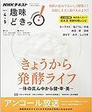 きょうから発酵ライフ―– 体の真ん中から健・幸・美 – (趣味どきっ!) 画像