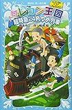 クレヨン王国超特急24色ゆめ列車(新装版) クレヨン王国ベストコレクション (講談社青い鳥文庫)