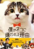 僕がネコに嫌われる理由 [DVD] 画像
