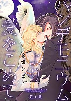 [恋煩シビト]のパンデモニウムより愛をこめて 分冊版 : 1 (コミックマージナル)