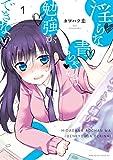 淫らな青ちゃんは勉強ができない 分冊版(1) 男なんて (少年マガジンエッジコミックス)